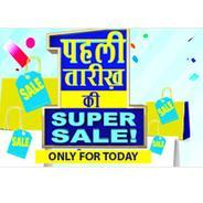 Get HomeShop18 Pehli Tareek Sale - Upto 72% OFF + Extra Rs.250 Loyalty Bonous | homeshop18 Offer