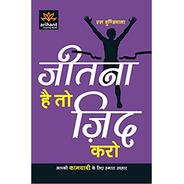 Get Jeetna Hai to Jid Karo (Hindi) Paperback – Dec 2014 at Rs 84 | Amazon Offer