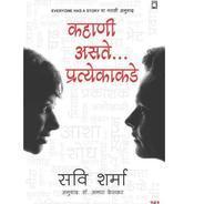 Get Kahani Asate - Pratyekakade (Marathi, Paperback, Savi Sharma, Anagha Keskar) at Rs 45 | Flipkart